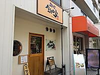 麺処飯田屋/大阪市淀川区塚本