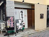 麺屋 桜息吹 鳴尾店/西宮市里中町