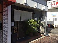 山崎麺二郎/京都市中京区西ノ京北円町