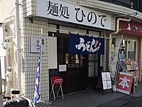 麺処ひので/西宮市甲子園六番町
