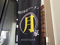 横浜家系ラーメン満月屋/東大阪市今米