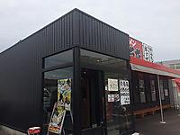 横浜家系ラーメン 町田商店 堺三宝町店/堺市堺区三宝町