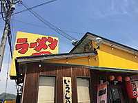 ラーメン 一こく/福知山市かしの木台
