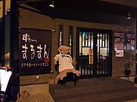 串かつ まるまん/西宮市鳴尾町