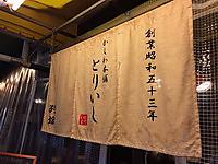 かしわ本舗 とりいし別館/大阪市北区天神橋