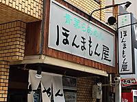 青葉らあめんほんまもん屋/大阪市中央区瓦屋町