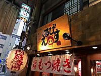 もつ焼き えるびす/大阪市北区天神橋