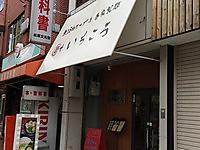 麺や いちころ/大阪市平野区喜連