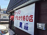 ラーメン鷺原/岡山市中区藤崎