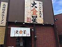 大金星 三田店/三田市横山町