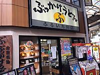 ぶっかけ亭本舗 ふるいち仲店/倉敷市阿知