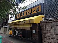 ゆがきたてうどん ぺこぺこ/大阪市城東区森ノ宮