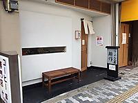 らーめん工房 麺作/大阪市西成区岸里