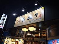 大衆割烹ひかり/福岡市博多区博多駅中央街