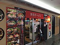 めん吉 筑紫口ビル店/福岡市博多区博多駅中央街