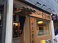 博多一幸舎 総本店/福岡市博多区博多駅前
