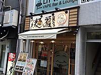 うまい麺には福来たる 西大橋店/大阪市西区新町