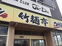 竹麺亭/大阪狭山市茱萸木