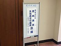 船舶免許更新/兵庫県民会館