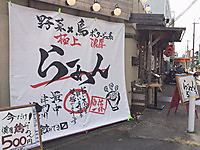 SANAKA 阪神鳴尾店/西宮市里中町