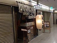 手打ち饂飩にしき/大阪市北区梅田