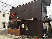 天翔ラーメン/堺市深井中町