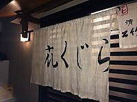 花くじら 歩店/大阪市福島区福島