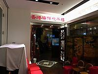 香港海鮮飲茶樓 梅田店/大阪市北区梅田