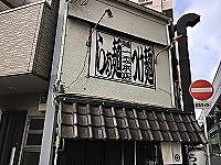 麺一盃 本店/大阪市淀川区柏里