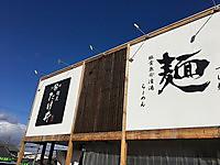 麺屋たけ井 R1号店/八幡市八幡南町