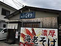 麺屋 じすり/木津川市木津神田