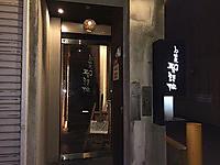 旬野菜 聖護院/大阪市福島区福島