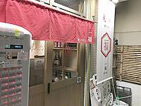 酒とうどん一福 大阪本店/大阪市中央区谷町