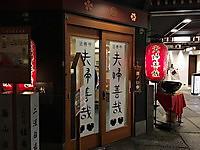 夫婦善哉/大阪市中央区難波