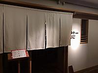 ごはんや一芯 神戸/神戸市中央区琴ノ緒町