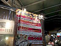 牡蠣小屋フィーバー1111@天満店/大阪市北区池田町