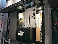 みつ星製麺所 阿波座店/大阪市西区江之子島