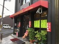 中華のサカイ本店/京都市北区紫野上門前町