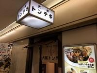 大阪トンテキ 大阪駅前第2ビル店/大阪市北区梅田