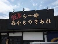 ら~麺 愚かものであれ/姫路市飾磨区蓼野町