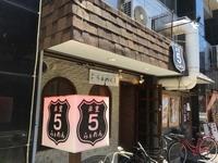 岸里らぁめん5/大阪市西成区潮路