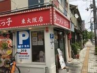 ラーメン 丸っ子/東大阪市永和