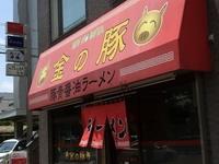 金の豚/京都市南区西九条柳ノ内町