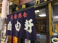 自由軒 難波本店/大阪市中央区難波