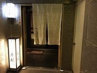 てんぷら 木坂/大阪市北区曽根崎新地