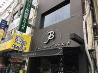 Boulangerie Cafe de B/大阪市福島区福島