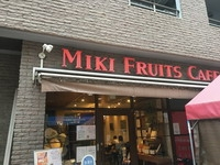 MIKI FRUITS CAFE(ミキフルーツカフェ)/大阪市西区北堀江
