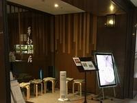 華都飯店 本町ガーデンシティ店/大阪市中央区中央