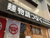 麺物語 つなぐ/大阪市住之江区中加賀屋