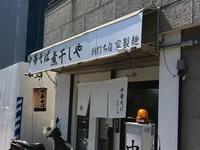 中華そば 煮干しや/大阪市生野区巽南
